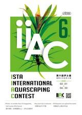 IIAC 2020 Contest